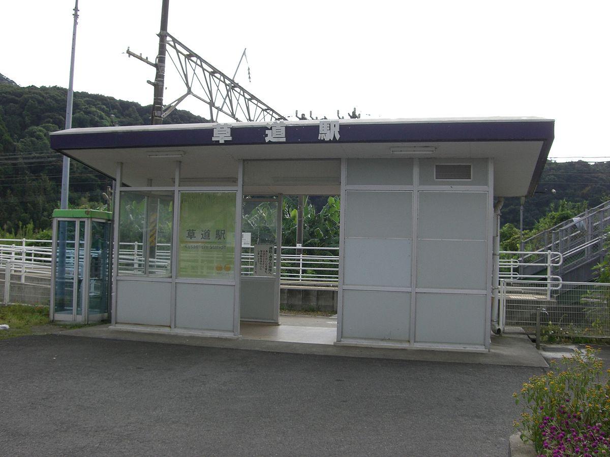 草道駅 - Wikipedia