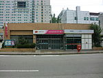 Incheon Namdonggongdan Post office.JPG