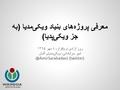 Introducing Wikimedia projects (excluding Wikipedia) Tehran SFD 2016.pdf