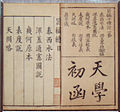 Introduction to Astronomy translated by Xu Guangqi and edited by Li Zhizao.jpg