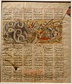 Isfandiyar Slays the Fire-Breathing Dragon, from the Shahnameh, Iran, Shiraz, 1341 AD, watercolour, ink, and gold on paper - Aga Khan Museum - Toronto, Canada - DSC06912.jpg