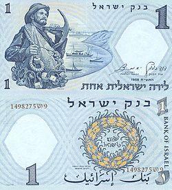 Israel Lira 1958 Obverse & Reverse.jpg