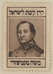 JNF KKL Stamp Moses Montefiore (1916) OeNB 15758314.jpg