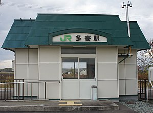 JR Soya-Main-Line Tayoro Station building.jpg