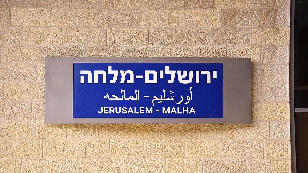 Jerusalem–Malha railway station, 2019 (01)