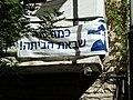 Jerusalem banner Gilad Shalit Welcome home.JPG