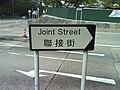 Joint Street Sign.JPG