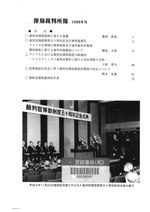 Judge Impeachment Court Journal 1998 (Japan).pdf