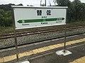 Kaesa Station platform - Sep 22 2019 16 22 04 705000.jpeg