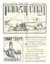Kajawen 43 1927-10-27.pdf