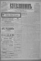 Kievlyanin 1902 153.pdf