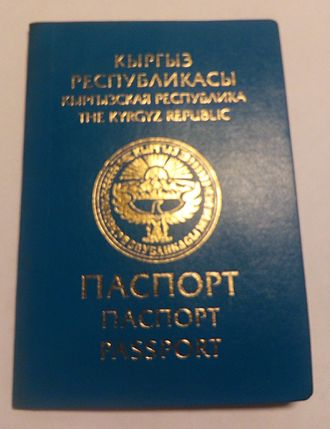 Visa requirements for Kyrgyzstani citizens - A Kyrgyzstani passport dated 2007