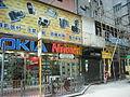 Kowloon TST Nanking Street.jpg