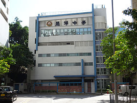 Lai Chack Middle School new wing.jpg