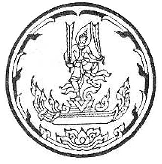 Ministry of Commerce (Thailand) - Image: Lanchakon 039
