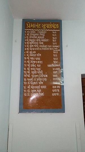 Premanand Suvarna Chandrak - Image: List of winners of Premanand Gold Medal