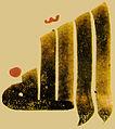Maghribi Kufic2.jpg