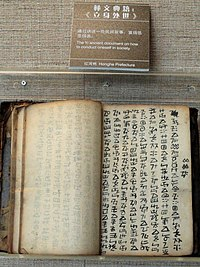 Manuscripts in the Yunnan Nationalities Museum - DSC03969.JPG