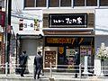 Matsunoya Umeda store.JPG