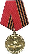 Medal of Zhukov.jpg
