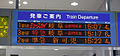 Meitetsu train information board 001.JPG