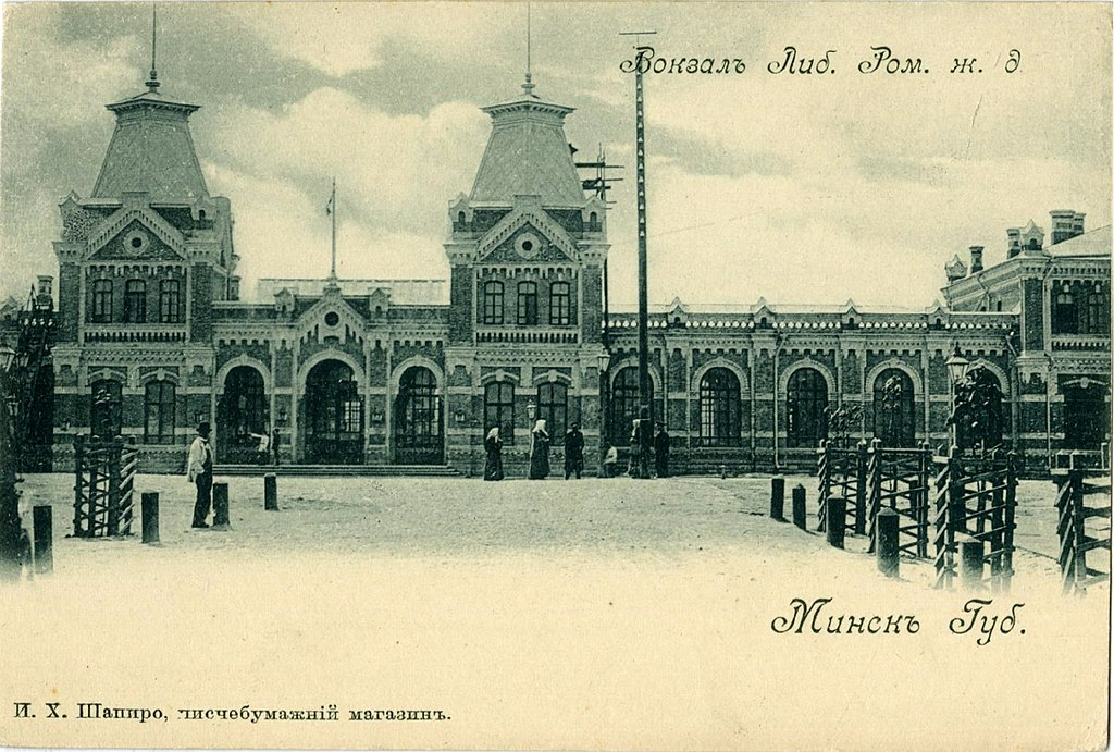 Miensk Vilenski, Pryvakzalny. Менск Віленскі, Прывакзальны (1900)