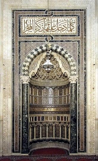 Mihrab - Image: Mihrab, Umayyad Mosque
