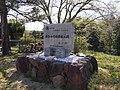 Mizotani elementaryschool (3).jpg