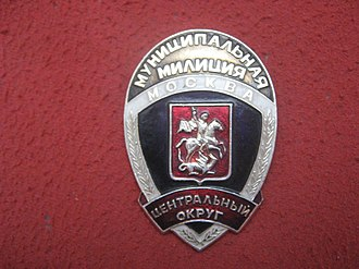 Moscow City Police - Moscow Municipal Militia Central District breastplate issued until 2011.