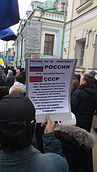 Moscow rally against censorship and Crimea secession 21.jpg