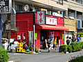 Mouko Tanmen Nakamoto Head Shop.JPG