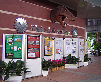 Phu Wiang Dinosaur Museum - Service space in the front of the Phu Wiang Dinosaur Museum