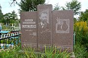 Myrhorod Hoholia and Myrhorod Divisions Str. Intersection Cementary Grave of Painter O.G.Slastion (YDS 7201).jpg