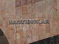 Nagatinskaya (Нагатинская) (5114661463).jpg
