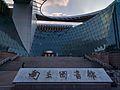 Nanjing Library 2016.7.16.jpg