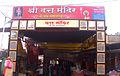 Narayanpur (1).JPG