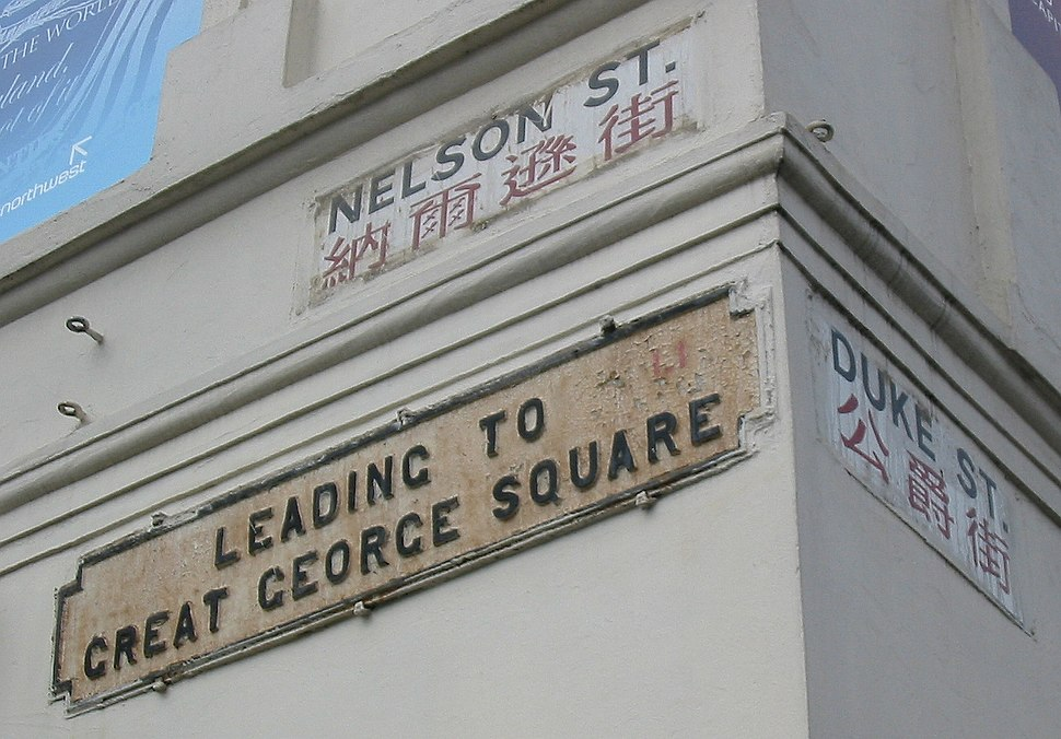 Nelson Duke Streets Liverpool Chinatown