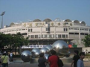 2015 WBSC Premier12 - Image: New Tianmu Baseball Stadium