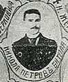 Nikola Petrov Bitolya IMARO.JPG
