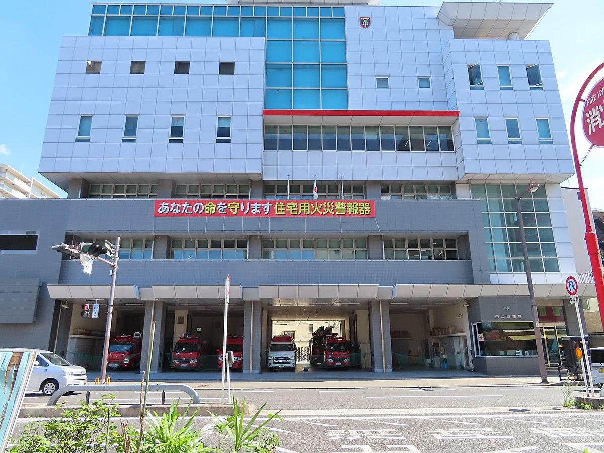 市 中央 消防署 大阪