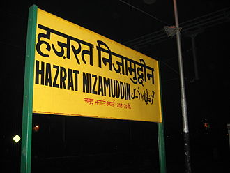 Nizamuddin Dargah - Hazrat Nizamuddin Railway Station in Delhi, with Humayun's tomb visible in the background on the right.