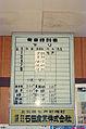 Noheji Station 19970326-11.jpg
