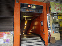 North Point Station 2013 part7.JPG