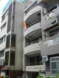 Okinawa Social Mass Party Headquaters.JPG