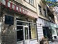 Old barbershop on Gay street Gyumri 02.jpg