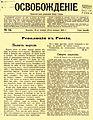 Osvobozhdeniye Yanvar 1905.jpg