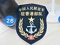 PLA HK 07 Navy arm badge.JPG