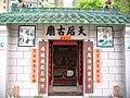 Pak Wan Tin Hau Temple, Ma Wan 1.jpg