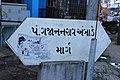 Pandit Gajananrao Ambade Marg - Vadodara - Gujarat.jpg