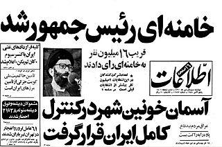 <i>Ettelaat</i> Persian language daily newspaper